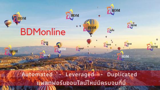BDMonline-แพลทฟอร์มออนไลน์ใหม่